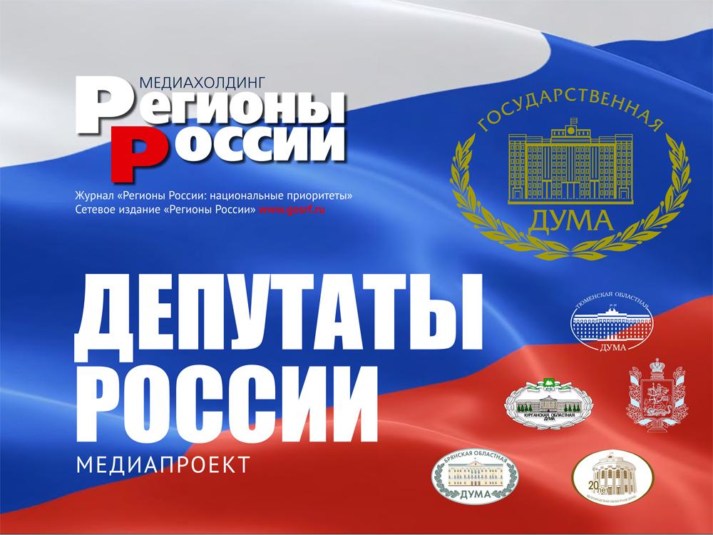 Депутаты России