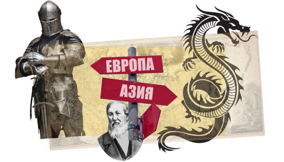 Россия не Европа
