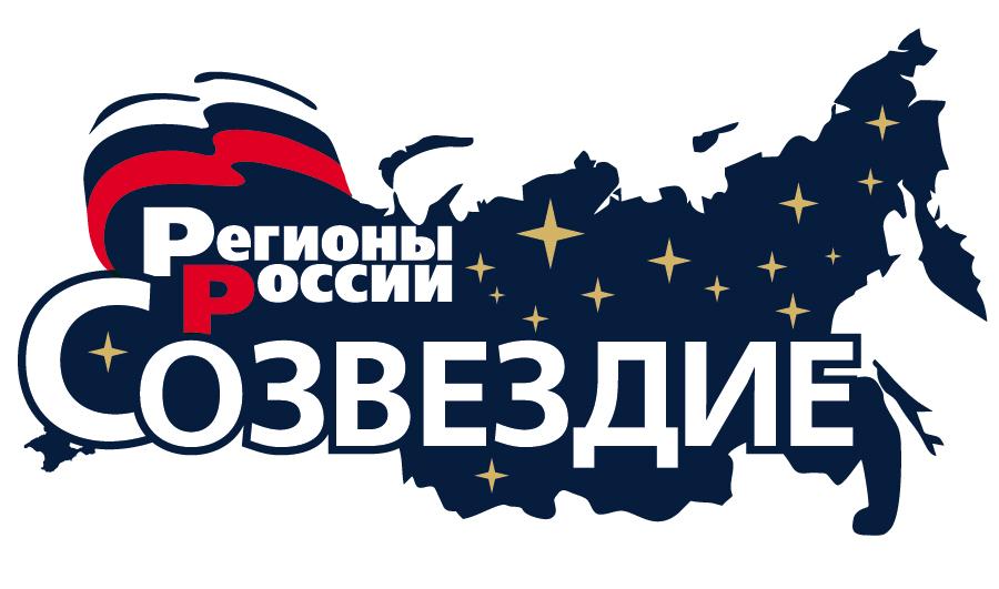 Регионы России: Созвездие